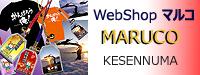 WebShopマルコ /ホヤぼーやグッズ